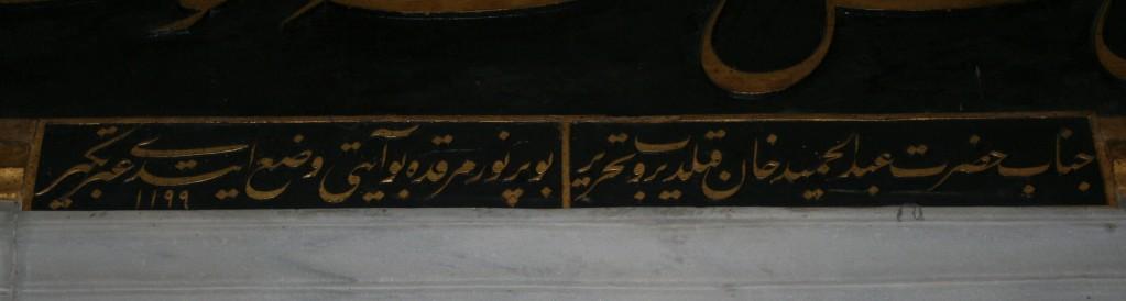 Fatih turbesi giris kapi kitabesi 2