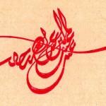 birgarip osmanli halife abdulmecid imza