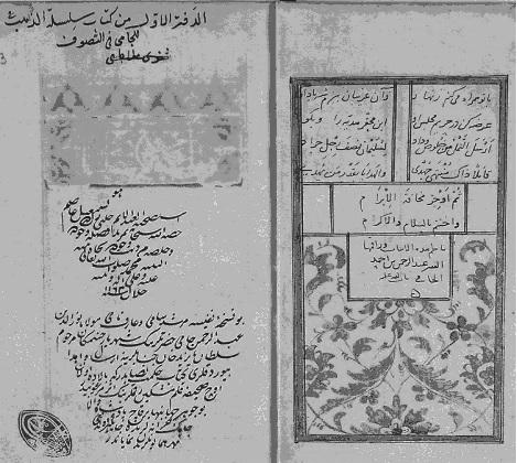 Molla Camî Hazretleri'nin Kendi El Yazması